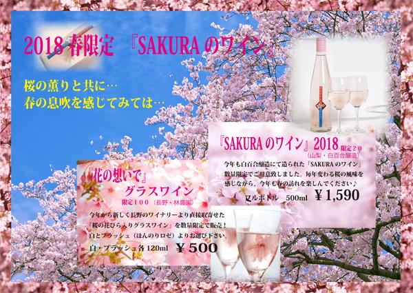 sakurawine2018