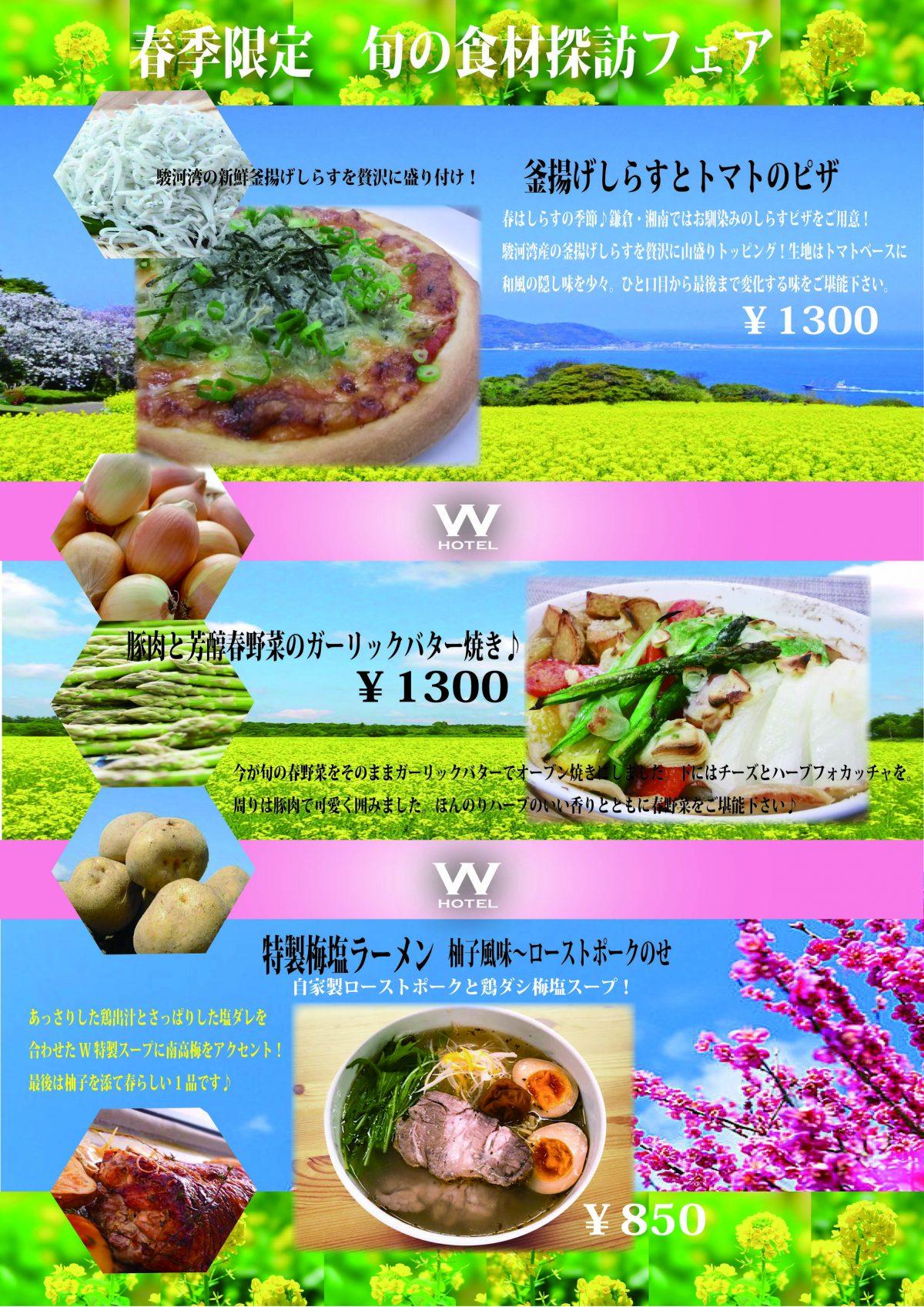 koshigaya春のワップル祭り
