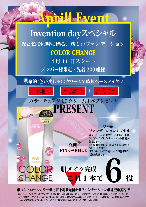 4m-event