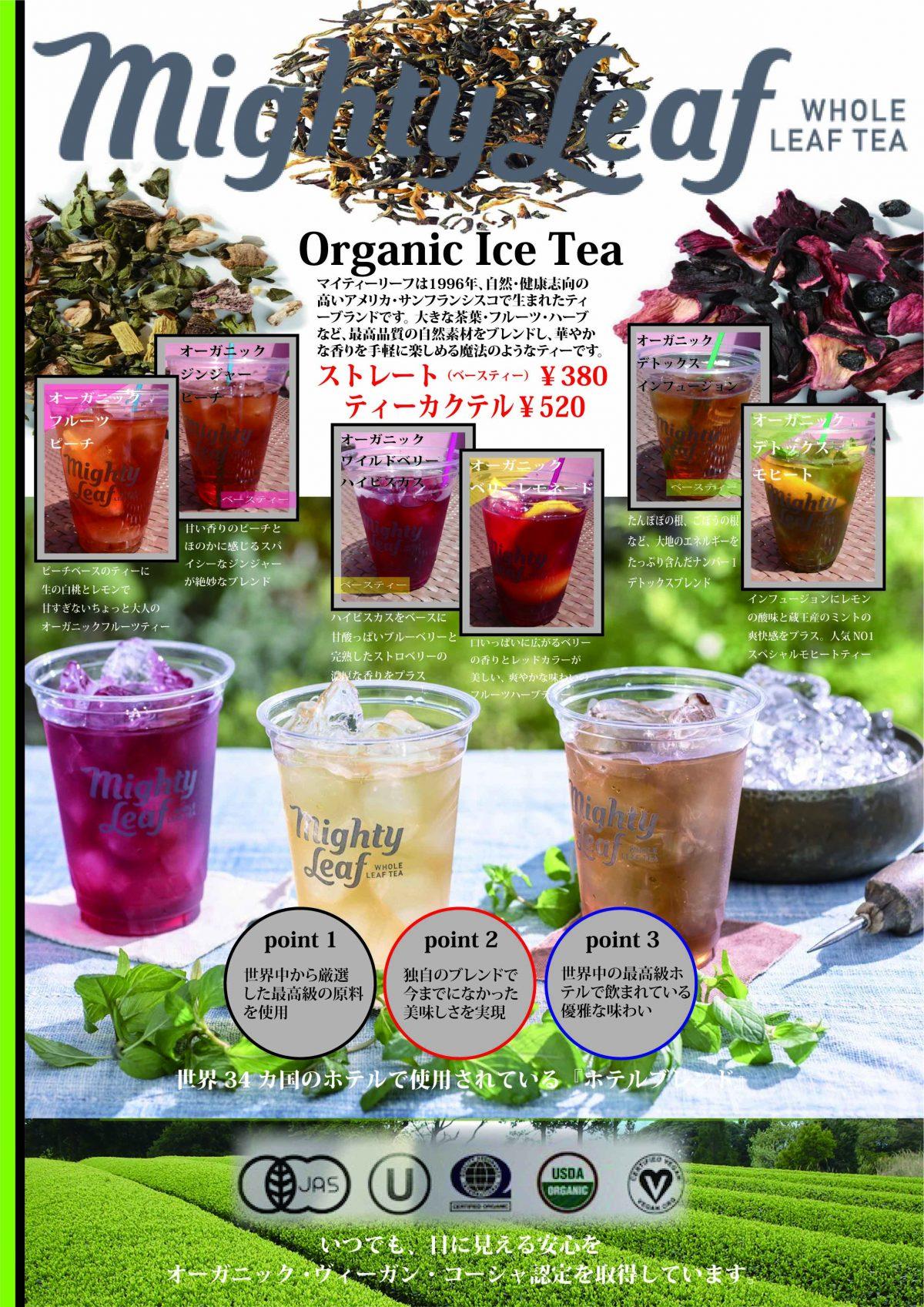 モヒート紅茶