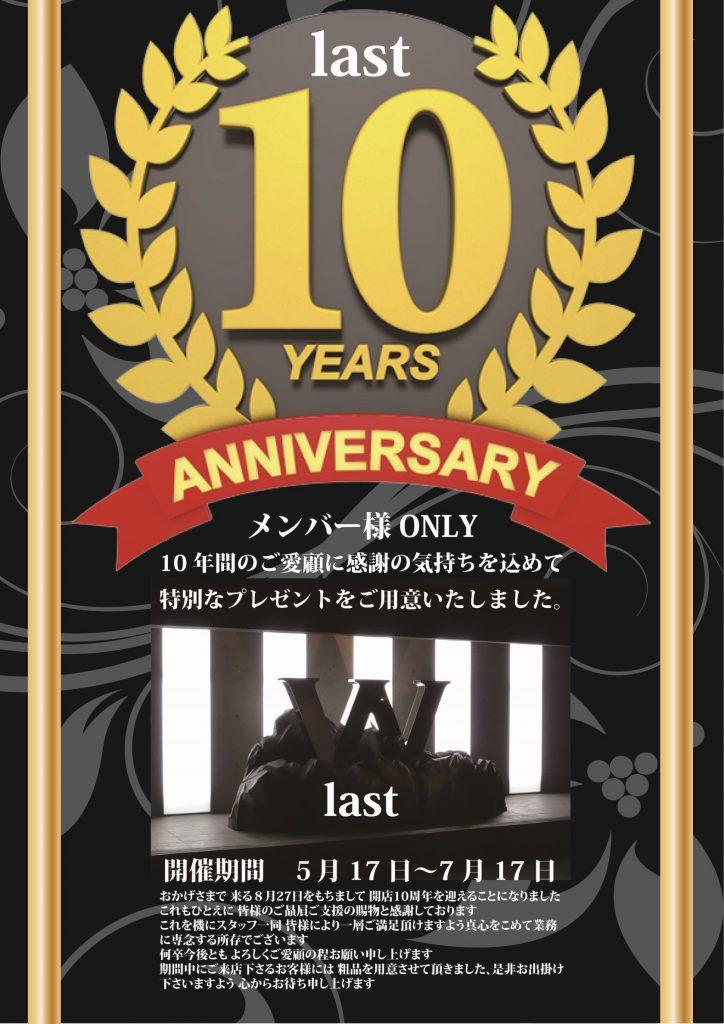 10周年ラスト-01