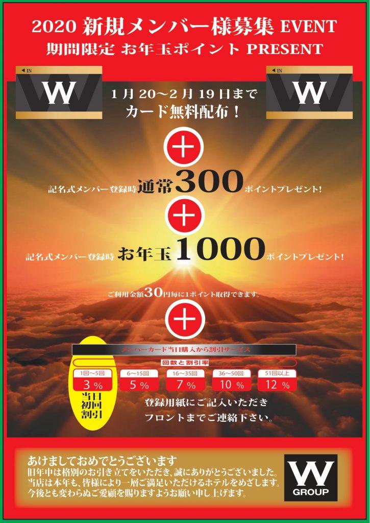 1新規メンバー募集_page-0001 (1)