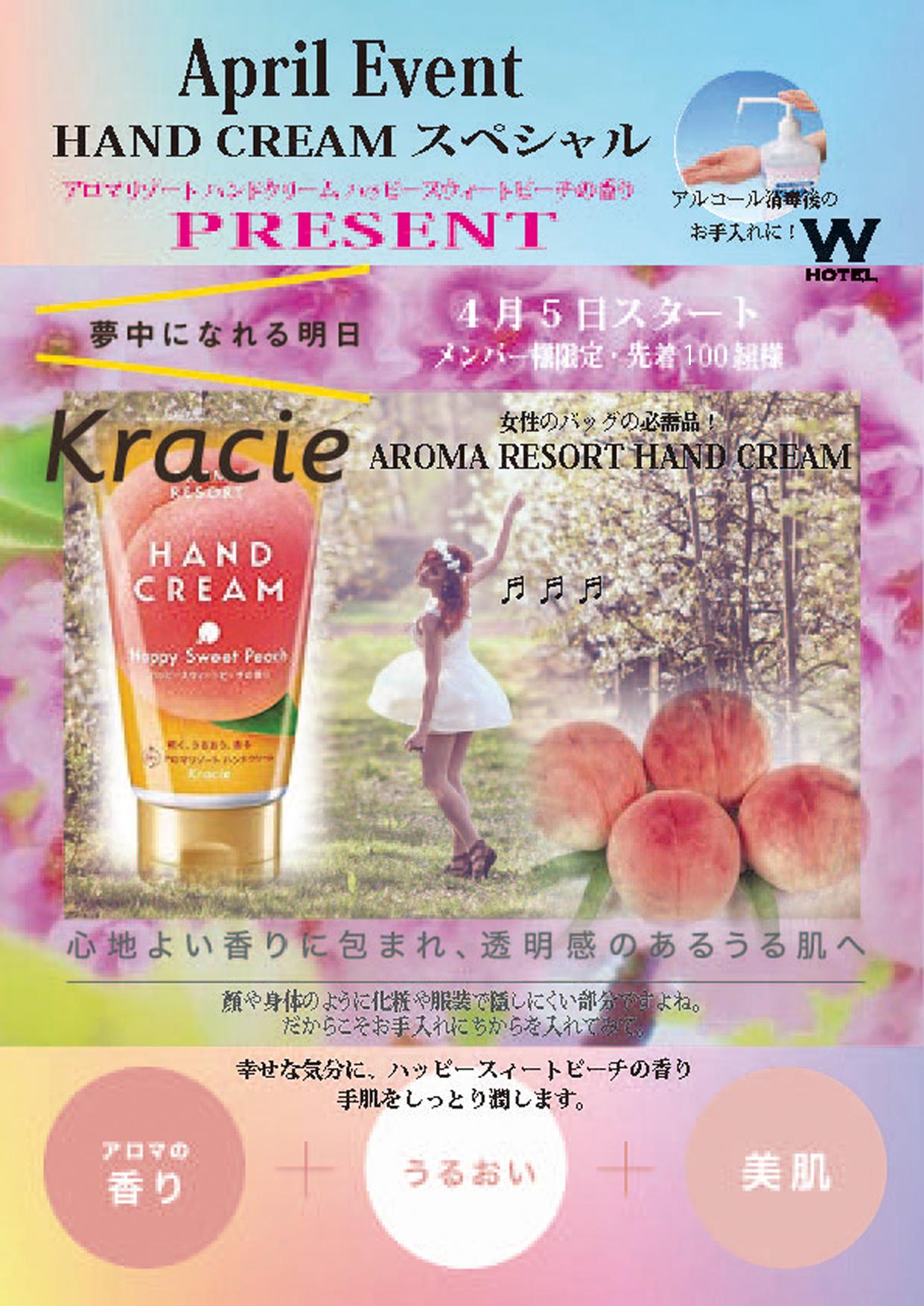 4月5日~スタート♪アロマリゾートハンドクリームハッピースウィートピーチの香りプレゼント!