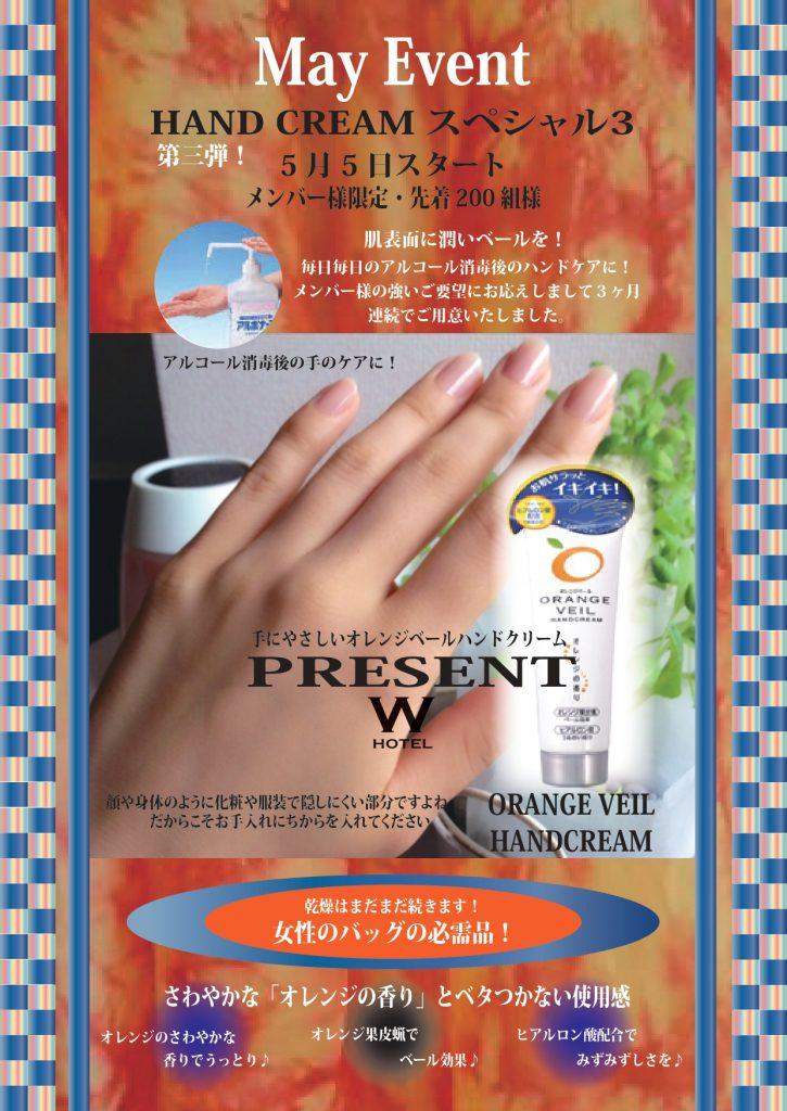 5月イベント2020_page-0001