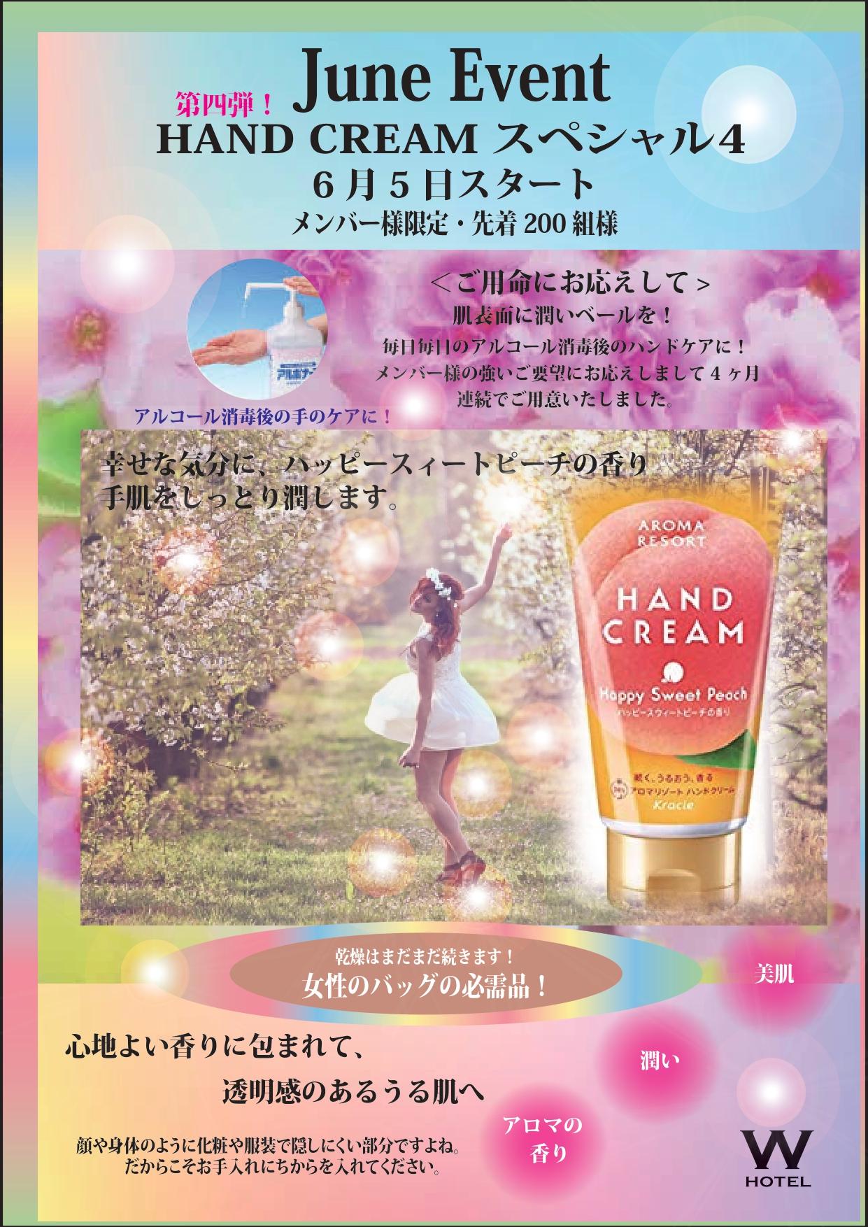 6月イベントai_page-0001