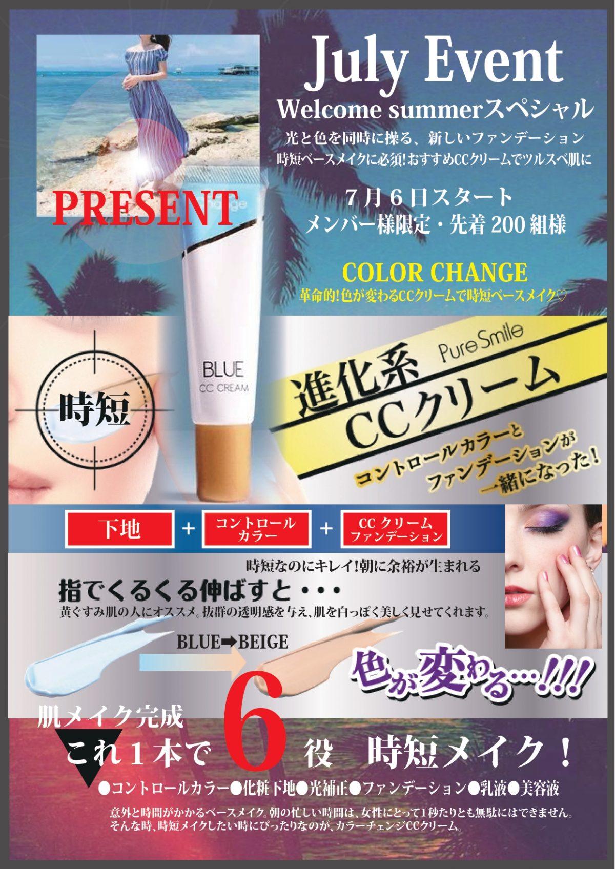 7月イベント_page-0001