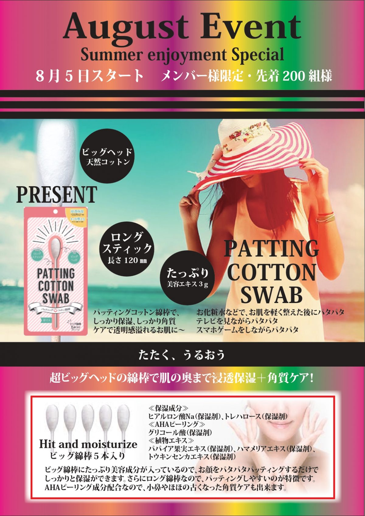 8月のイベント_page-0001 (1)