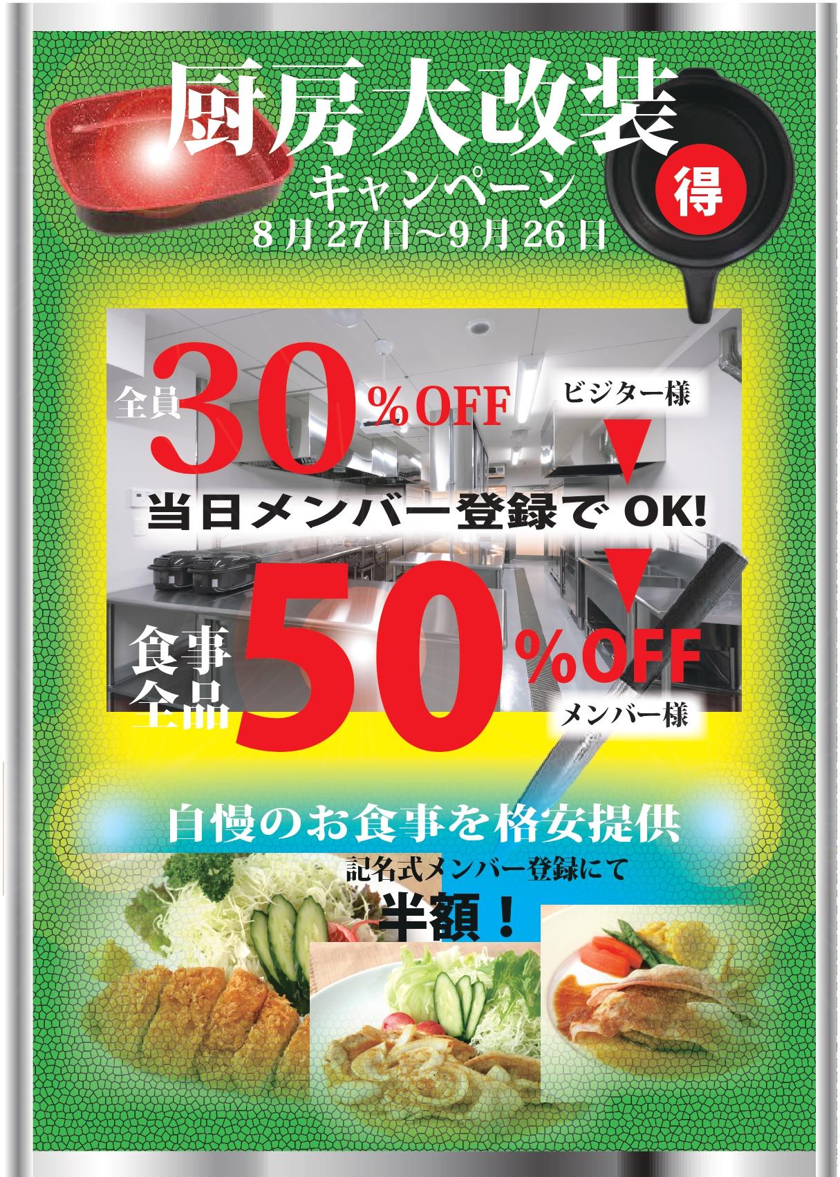 厨房大改装キャンペーン (1)_page-0001